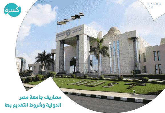 مصاريف جامعة مصر الدولية وشروط التقديم بها