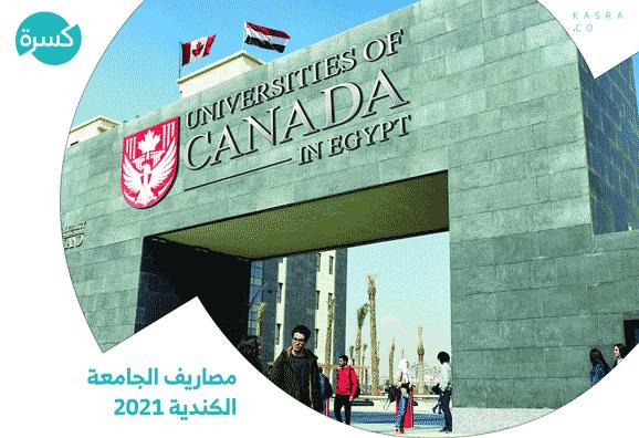 مصاريف الجامعة الكندية وماهي كليات جامعة الأهرام الكندية؟