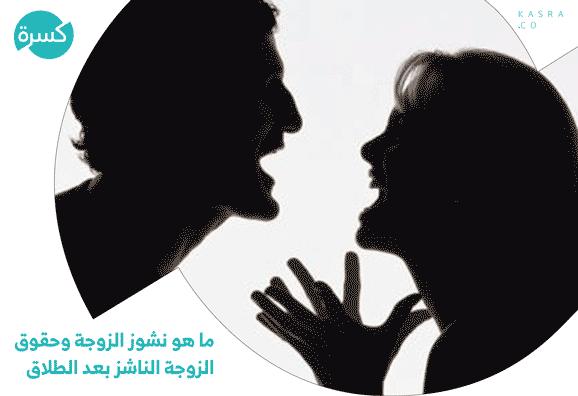 ما هو نشوز الزوجة وحقوق الزوجة الناشز بعد الطلاق