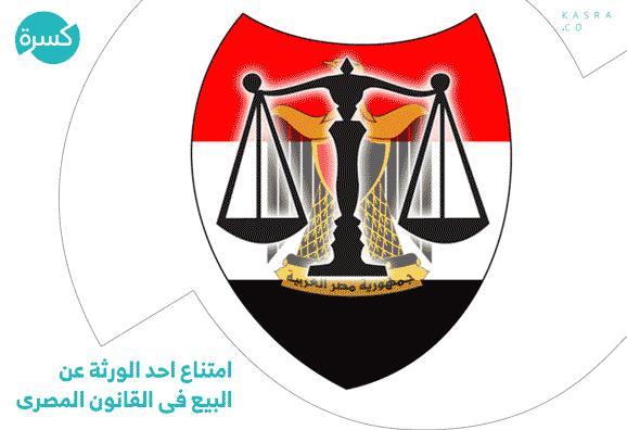 امتناع احد الورثة عن البيع فى القانون المصرى