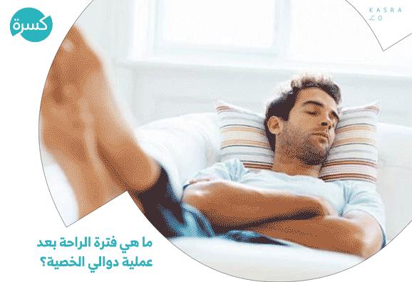 ما هي فترة الراحة بعد عملية دوالي الخصية؟