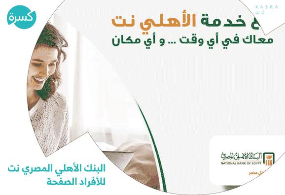البنك الأهلي المصري نت للأفراد الصفحة الرئيسية