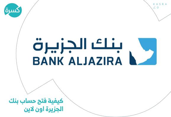 كيفية فتح حساب بنك الجزيرة اون لاين بالخطوات؟