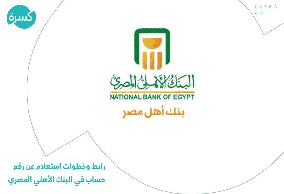 رابط وخطوات استعلام عن رقم حساب في بنك الأهلي المصري