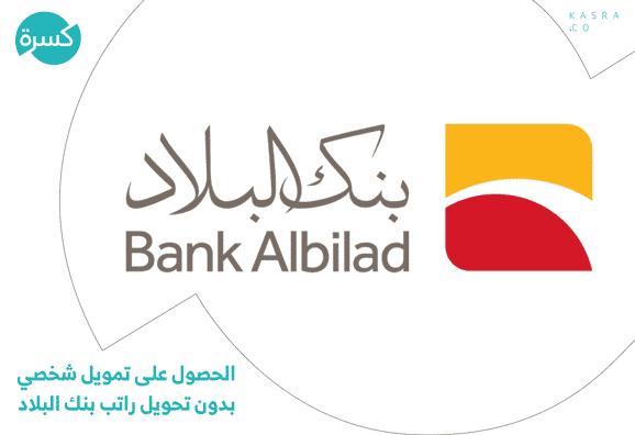 الحصول على تمويل شخصي بدون تحويل راتب بنك البلاد