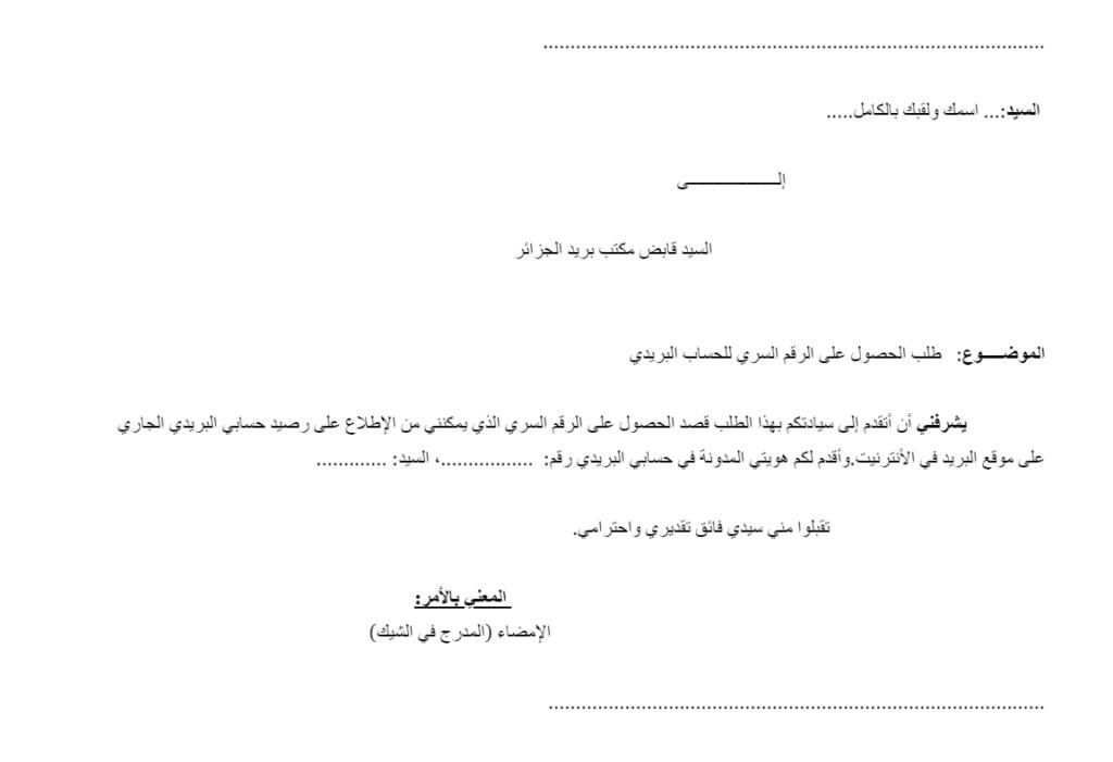 رسالة معرفة الرصيد في بريد الجزائر