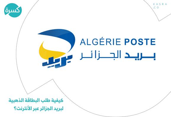 كيفية طلب البطاقة الذهبية لبريد الجزائر عبر الأنترنت؟