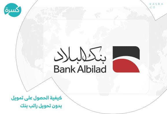 كيفية الحصول على تمويل بدون تحويل راتب بنك البلاد؟